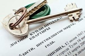 Как быстро и выгодно продать жилье?